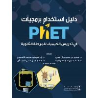 دليل استخدام برمجيات PhET في تدريس الكيمياء للمرحلة الثانوية