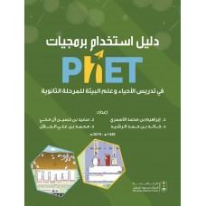 دليل استخدام برمجيات PhET في تدريس الأحياء وعلم البيئة للمرحلة الثانوية