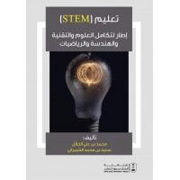 تعليم STEM إطار لتكامل العلوم والتقنية والهندسة والرياضيات