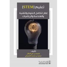 تعليم STEM إطار لتكامل العلوم والتقنية والهندسة والرياضيات التعليم