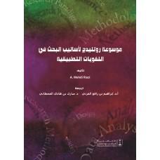 موسوعة روتليدج لأساليب البحث في اللغويات التطبيقية