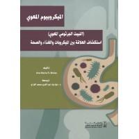الميكروبيوم المعوي النبيت الجرثومي المعوي استكشاف العلاقة بين الميكروبات والغذاء والصحة