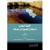 التلوث البحري ما يحتاج الجميع إلى معرفته