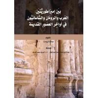 بين إمبراطوريتين العرب والرومان والساسانيون في أواخر العصور القديمة