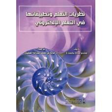 نظريات التعلم وتطبيقاتها في التعلم الإلكتروني التعليم