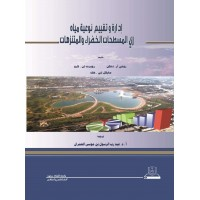 إدارة وتقييم نوعية مياه ري المسطحات الخضراء والمتنزهات
