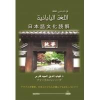 قراءات في ثقافة اللغة اليابانية