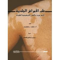 طب الأمراض الجلدية