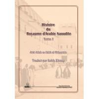 تاريخ المملكة العربية السعودية الجزء الأول