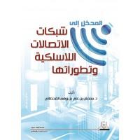 المدخل إلى شبكات الاتصالات اللاسلكية وتطوراتها