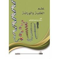 علم الخلية والوراثة
