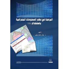 البرمجة في نظم المعلومات الجغرافية
