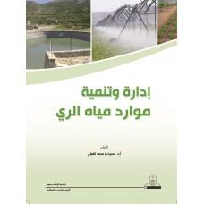 إدارة وتنمية موارد مياه الري