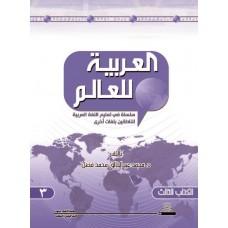 العربية للعالم 3