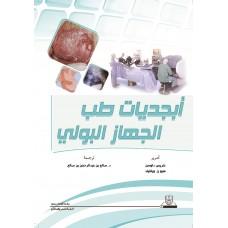 أبجديات طب الجهاز البولي