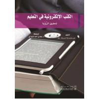 الكتب الإلكترونية في التعليم تحقيق الرؤية