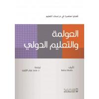 قضايا معاصرة في دراسات التعليم العولمة والتعليم الدولي