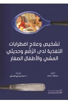 تشخيص وعلاج اضطرابات التغذية لدى الرضع وحديثي المشي والأطفال الصغار