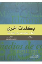 بكلمات أخرى كتاب منهجي في الترجمة