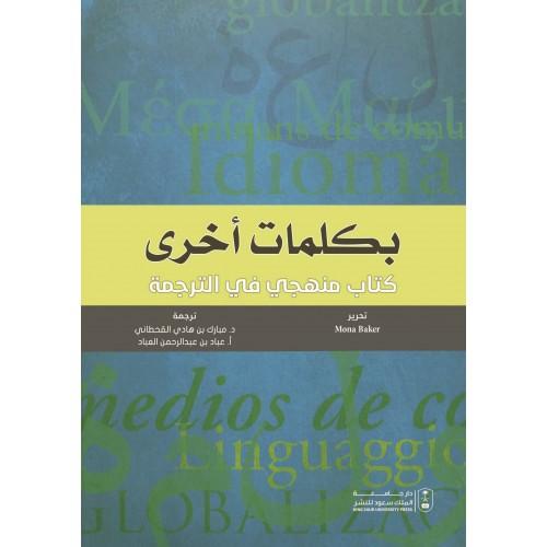 بكلمات أخرى كتاب منهجي في الترجمة اللغات الأجنبية والقواميس