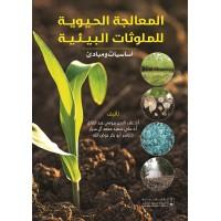المعالجة الحيوية للملوثات البيئية