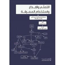 التعلم والابداع واستخدام المعرفة