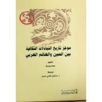 موجز تاريخ التبادلات الثقافية بين الصين والعالم العربي