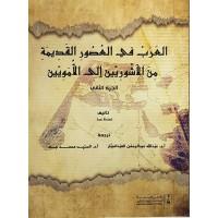 العرب في العصور القديمة من الآشوريين إلى الأمويين الجزء الثاني
