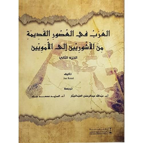 العرب في العصور القديمة من الآشوريين إلى الأمويين الجزء الثاني التاريخ