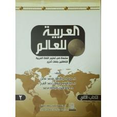 العربية للعالم للناطقين بلغات أخرى الكتاب الثاني