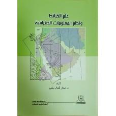 علم الخرائط ونظم المعلومات الجغرافية