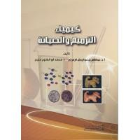 كيمياء الترميم والصيانة