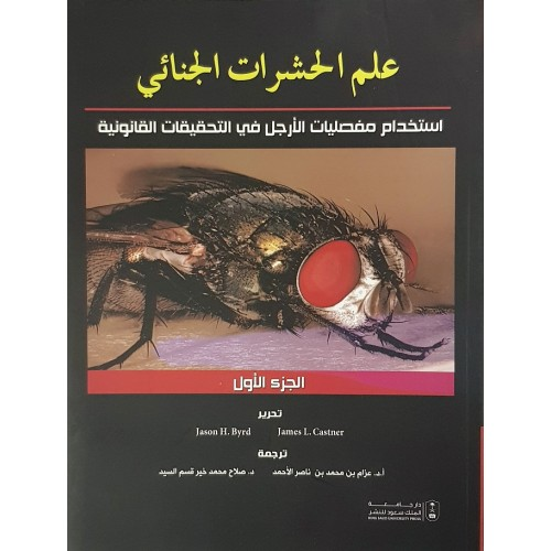 علم الحشرات الجنائي استخدام مفصليات الأرجل في التحقيقات القانونية الجزء الأول النبات والحيوان