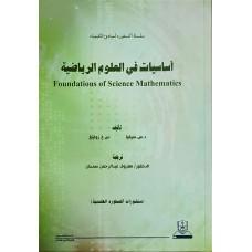 أساسيات في العلوم الرياضية