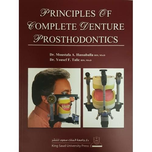 Principles Of Complete علوم طبية