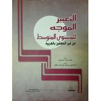 التعبير الموجه للمستوى المتوسط من غير الناطقين بالعربية