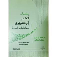 تدريبات فهم المسموع لغير الناطقين بالعربية للطالب