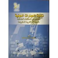تنمية المهارات المهنية للعاملين في المكتبات الجامعية بالمملكة العربية السعودية