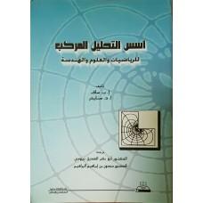 أسس التحليل المركب للرياضيات والعلوم والهندسة رياضيات