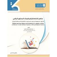 عناصر التعلم الرقمية وبناء المحتوى الرقمي