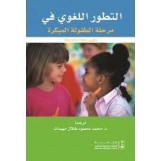 التطور اللغوي في مرحلة الطفولة المبكرة