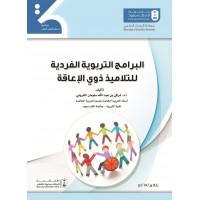 البرامج التربوية الفردية للتلاميذ ذوي الإعاقة