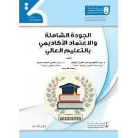الجودة الشاملة والاعتماد الأكاديمي بالتعليم العالي