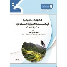 الغابات الطبيعية في المملكة العربية السعودية نظرة شاملة