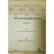 أصول الفقه الإسلامي للمستشرق شاخت