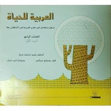 العربية للحياة الكتاب الرابع الجزء الأول