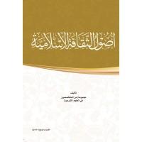 أصول الثقافة الإسلامية