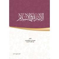الأسرة في الإسلام