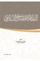 النظام الاقتصادي الإسلامي