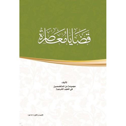 قضايا معاصرة كتب إسلامية عامة